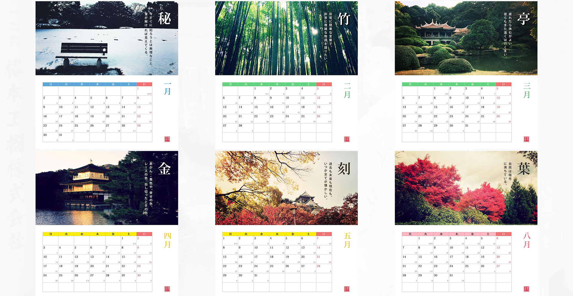 Calendar Design. Location: Japan